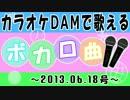 【2013/06/18~】カラオケDAMで歌えるボカロ楽曲集XF【クロスフェード】