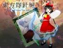 【カンスト】東方輝針城体験版Lunatic 魔