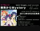 【ラブライブ!】lily white「微熱からMystery」試聴動画 thumbnail