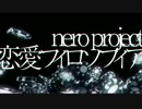 【nero project】恋愛フィロソフィア【オリジナルMV】 thumbnail