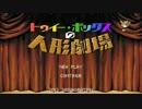 【さらにピコピコ】トゥイー・ボックスの人形劇場【歌ってみた*MiLO】