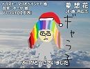 【ギャラ子】夢想花【カバー】