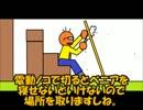 【ニコニコ動画】自分の部屋を造ってみたよ   3日目 壁改修編2を解析してみた