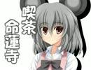 喫茶命蓮寺4 thumbnail