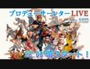 FF14 第7回プロデューサーレターライブ 1/5