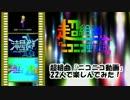超組曲『ニコニコ動画』 22人で楽しんでみた!