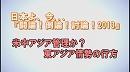 1/3【討論!】米中アジア管理か?東アジア情勢の行方[桜H25/6/1] thumbnail
