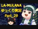 【ゆっくり実況】LA-MULANA Part_29