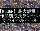 【MUGEN】最大規模!作品別 成長ランセレサバイバルバトル OP