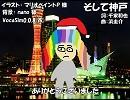 【ギャラ子】そして神戸【カバー】