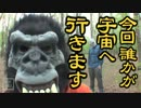 【旅動画】ぼくらは新世界で旅をする Part:8【関東鍋編】 thumbnail
