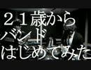 【ニコニコ動画】21歳からバンドはじめてみた2nd season(2013Spring #01)を解析してみた