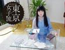 【作業用BGM】東京女子流*TOKYO GIRLS' STYLE/Part1【厳選】