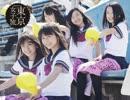 【作業用BGM】東京女子流*TOKYO GIRLS' STYLE/Part2【厳選】
