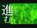 進撃の大神隊長【進撃の巨人OP×サクラ大戦】