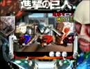 【ニコニコ動画】【CR進撃の巨人】作っていこう!!パートⅣを解析してみた