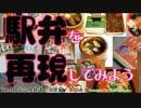 【駅弁を再現してみよう】35・三陸鉄道・久慈駅 うに弁当+まめぶ汁