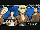 Shingeki Beats!