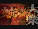 【ニコニコ動画】【天樂ディセイブ】夜咄ディセイブ×天樂【マッシュアップ】を解析してみた