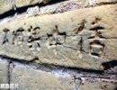 【新唐人】エジプト神殿に落書きした中国人