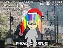【ギャラ子】卒業【カバー】