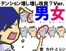 「男女」を実際にKAITOとレンに歌わせた(テンション増し増し改良?Ver.)