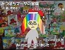 【ギャラ子】みつばちマーヤの冒険【カバー】