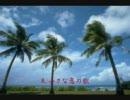 沖縄の風景でMONGOL800メドレー