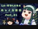 【ゆっくり実況】LA-MULANA Part_31