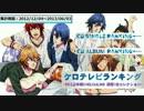 2013年上半期シングル・アルバム週間1位コレクション【ケロテレビ】