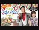 グッチ裕三 今夜はうまいぞぉ! 第10回 (2013.06.04) thumbnail