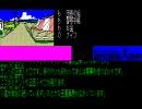 PC-8801 道化師殺人事件(1/2)