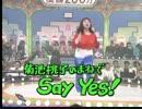 菊池桃子のまねで Say Yes!/しのざき美知+トーク&点数付