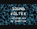 【ノンストップ】SOUND VOLTEX -nonstop mix Ⅰ-【作業用BGM】 thumbnail