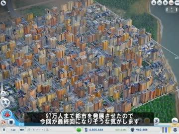 SimCity(シムシティ2013) 人口...