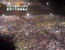 【新唐人】天安門事件24周年 香港で大規模集会