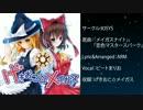 東方/げきオコスティックファイナリアリティぷんぷんマスタースパーク thumbnail