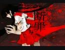 【松田っぽいよ】断罪アウターレッド【UTAUカバー】