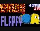 【フラッピー】発売日順に全てのファミコンクリアしていこう!!【じゅんくり#45_5】