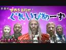 【SKYRIM】残念すぎるイケメンBLAST第20話【ゆっくり実況】 thumbnail