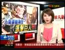 【進撃の巨人】台湾のニュース番組で紹介された!