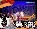 書道×アイドル【ライブ生中継】動画 Part3