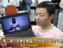 【新唐人】馬三家の罪悪を暴露した杜斌氏 行方不明