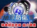 「地球防衛軍4」D3P WEB SHOP購入特典プロモーションムービー thumbnail