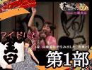 書道×アイドル【ライブ生中継】動画 Part1