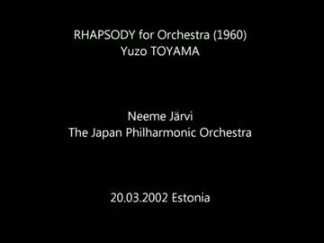 管弦楽のためのラプソディ/ヤル...