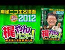 【絶賛発売中!】DVD梶やんハント! 麻雀ニコ生名場面2012