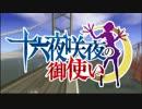 【東方GTA】 十六夜咲夜の御使い 第33話「火気と高温に注意!」 thumbnail