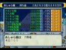 【桃鉄12ハンデ戦】資産差15兆円を逆転せよ Part4【70・71年目】