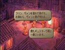 サガフロ2 ギュスターヴ編(20/20)